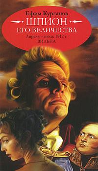 Шпион его величества, или 1812 год. Курганов Е.