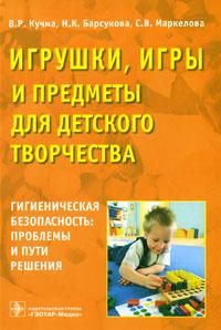 Игрушки, игры и предметы для детского творчества. Гигиеническая безопасность. Проблемы и пути решения