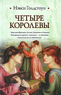 Книга Четыре королевы