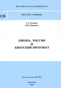Европа, Россия и Киотский протокол