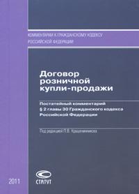 Договор розничной купли-продажи. Постатейный комментарий параграфа 2 главы 30 Гражданского кодекса Российской Федерации
