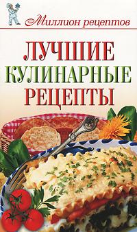Лучшие кулинарные рецепты ( 978-5-271-29586-7, 978-5-17-069146-3, 978-5-4215-1520-3 )