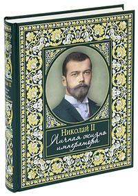 Николай II. Личная жизнь императора. Е. В. Хорватова