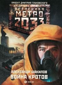 Метро 2033. Война кротов
