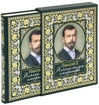 Николай II. Личная жизнь императора (подарочное издание). Е. В. Хорватова