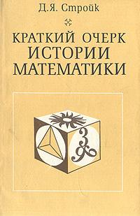 Краткий очерк истории математики. Д. Я. Стройк