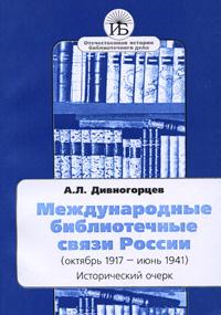 Международные библиотечные связи России (октябрь 1917 - июнь 1941). Исторический очерк ( 5-7510-0227-X )