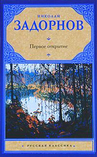 Первое открытие. Николай Задорнов