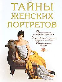 Тайны женских портретов. Е. Н. Обоймина