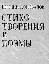 Евгений Коновалов. Стихотворения и поэмы