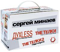 Духless. The Телки. The Телки 2 (комплект из 3 книг). Сергей Минаев