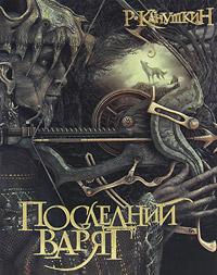 Последний варяг. Р. Канушкин