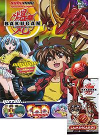 Bakugan, №1(4), 2011 (+ подарок)