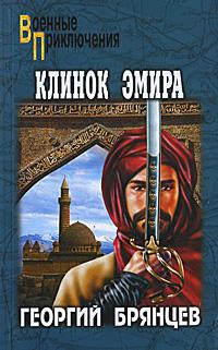 Клинок эмира. Георгий Брянцев