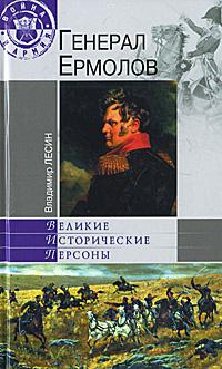Генерал Ермолов. Владимир Лесин