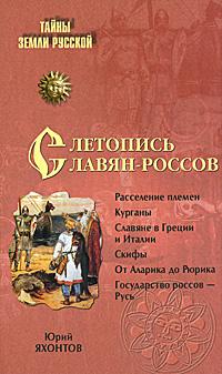 Летопись славян-россов. Ю. А. Яхонтов