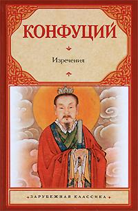 Зар.класс!Конфуций Изречения. Книга