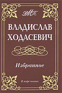 Избранное. Ходасевич В.