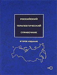 Российский терапевтический справочник (+ CD)