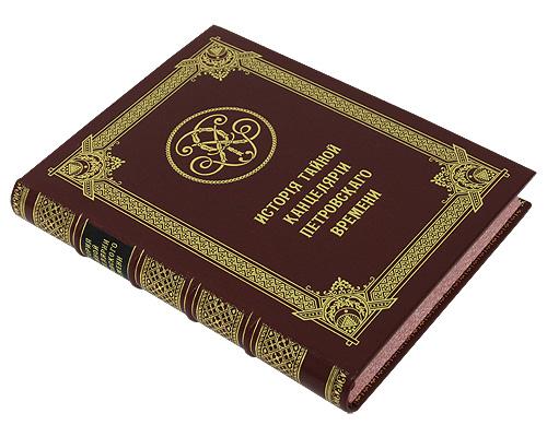 История тайной Канцелярии Петровского времени (эксклюзивное подарочное издание)