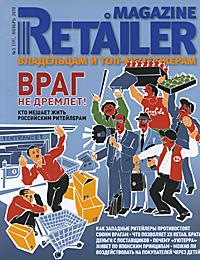 Retailer Magazine. Владельцам и топ-менеджерам, №3(19), ноябрь 2010
