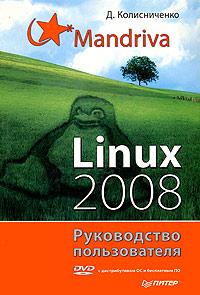 Mandriva Linux 2008. ����������� ������������ (+ DVD-ROM)