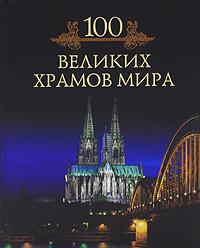100 великих храмов мира. Михаил Кубеев