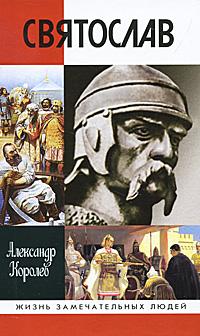 Святослав. Александр Королев