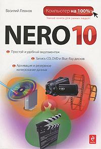 Nero 10. Василий Леонов