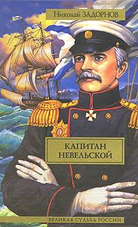 Капитан Невельской. Николай Задорнов