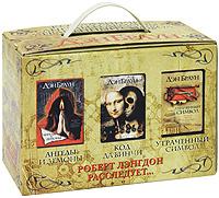 Код да Винчи. Ангелы и демоны. Утраченный символ (комплект из 3 книг). Дэн Браун