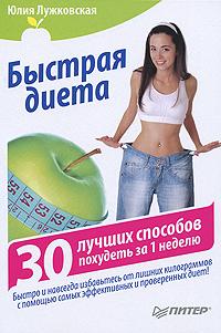 Быстрая диета. 30 лучших способов похудеть за 1 неделю. Юлия Лужковская
