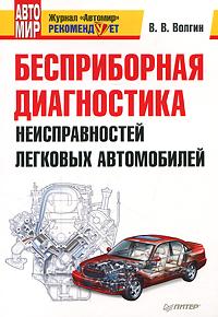 Бесприборная диагностика неисправностей легковых автомобилей. В. В. Волгин