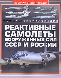 Реактивные самолеты Вооруженных Сил СССР и России. Полная энциклопедия ( 978-985-16-9137-7 )