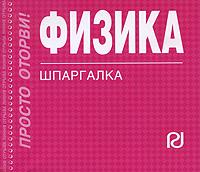 Физика. Шпаргалка ( 978-5-369-00019-9 )