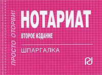 Нотариат. Шпаргалка ( 978-5-369-00779-2 )
