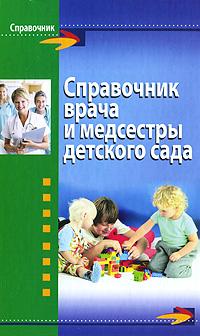 Справочник врача и медсестры детского сада. Е. П. Новикова, С. В. Шалункина