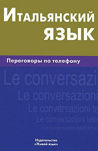 Итальянский язык. Переговоры по телефону