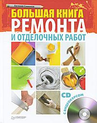 Большая книга ремонта и отделочных работ (+ CD с видеокурсом). Евгений Симонов