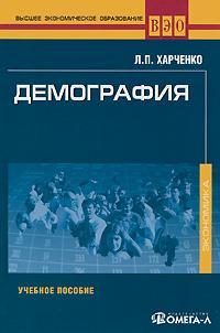 Демография. Л. П. Харченко
