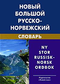 ����� ������� ������-���������� ������� / Ny stor russisk-norsk ordbok