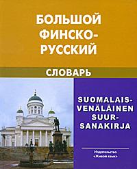 ������� ������-������� ������� / Suomalais-venalainen suur-sanakirja