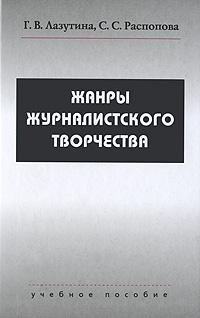Жанры журналистского творчества. Г. В. Лазутина, С. С. Распопова