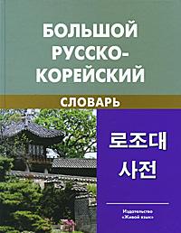 Большой русско-корейский словарь. Ю. Н. Мазур, Л. Б. Никольский