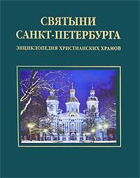 Святыни Санкт-Петербурга. Энциклопедия христианских храмов