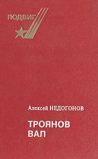 Троянов вал