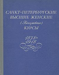 Санкт-Петербургские высшие женские (Бестужевские) курсы. 1878-1918