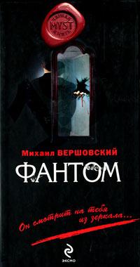 Фантом. Михаил Вершовский