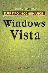 Windows Vista. ��� ��������������