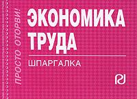 Экономика труда. Шпаргалка ( 978-5-369-00741-9 )